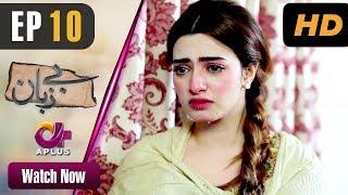 Bezuban - Episode 10 | Aplus Dramas | Usama Khan, Nawal Saeed, Junaid, Mahlaqa | Pakistani Drama
