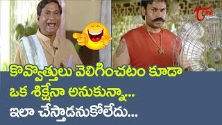 MS Narayana Best Comedy Scenes | Telugu Comedy Videos | NavvulaTV