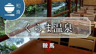 くらま温泉 / Kurama Spa / 京都いいとこ動画