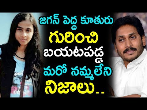Download Unknown Facts About YS Jagan Mohan Reddy Elder