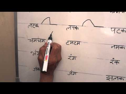 Hindi Shorthand Tutorials - Part 2 [Joining Consonants]   हिन्दी आशुलिपि प्रशिक्षक