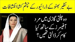 Benazir Bhutto Historical Moments About Balochistan