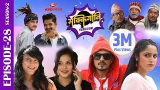 Sakkigoni   Comedy Serial   Season 2   Episode-28   Kumar Kattel, Arjun Ghimire, Sagar Lamsal, Hari