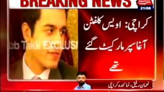 Karachi Clifton: Sindh High Court Chief Justice