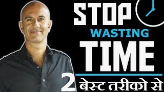 STOP WASTING TIME   टाइम बरबाद करना बंद करे  MOTIVATIONAL AND INSPIRATIONAL VIDEO IN HINDI