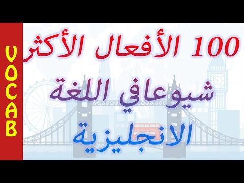 100 common english arabic verbs - عربي وإنجليزي الأفعال -  تعلم الأفعال - كورس تعلم اللغة الإنجليزية