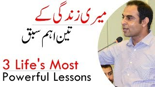 3 Life's Most Powerful Lessons | Qasim Ali Shah (In Urdu)