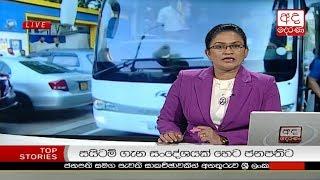 Ada Derana Prime Time News Bulletin 655 Pm 20180219