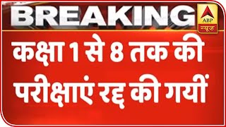 All Exams From Class 1 To 8 Cancelled: Maha Education Minister | ABP News