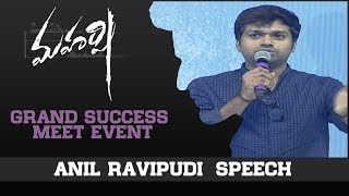 Anil Ravipudi Speech - Maharshi Grand Success Meet Event