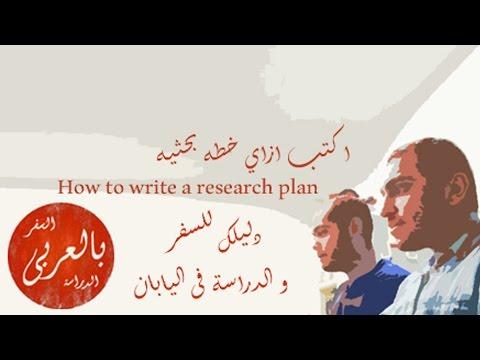 ازاي اكتب خطة بحثية