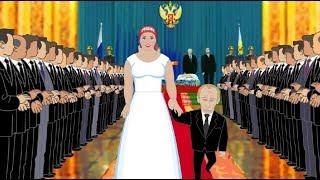 Download Лучший мультфильм про Путина. Маленький Путин и большая Россия Video