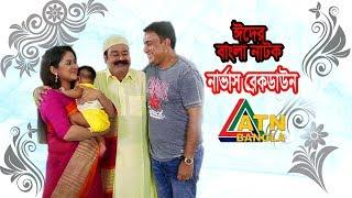 ঈদের বাংলা নাটক    নার্ভাস ব্রেকডাউন    Eider Bangla Natok    Nerves Break Down
