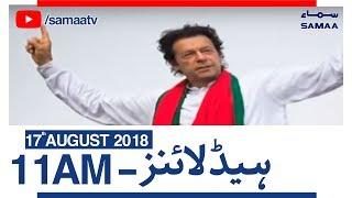 Samaa Headlines   11 AM   SAMAA TV   17 August 2018