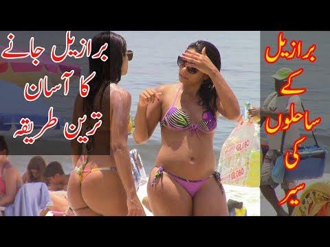 Easiest Way To Get Brazil Visa for Pakistani Indians│brazil song, brazil beach, brazil dance