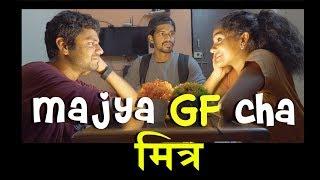Majhya Girlfriend cha Mitra | Marathi Comedy | itsuch