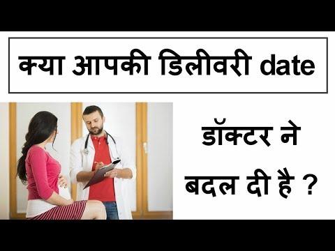 क्या आपकी डिलीवरी date डॉक्टर ने बदल दी है ?/expected due date of pregnancy for baby delivery
