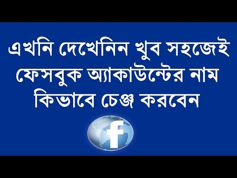 How to facebook account name changing setting bangla tutorial