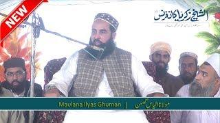 Maulana Ilyas Ghuman Lecture in Raiwind |10 Nov 2017| Sheikh Zakaria Conference | مولانا الیاس گھمن