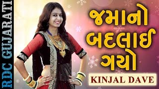 Must Watch : Kinjal Dave Popular Song | જમાનો બદલાઈ ગયો | Rakesh Barot Real Life Marriage Video