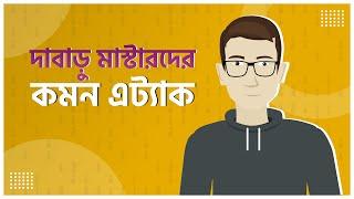 ০২. দাবা খেলায় দুই চালে হারিয়ে দিন বন্ধুকে | দাবা খেলা | Chess Bangla | Focus Me Organization