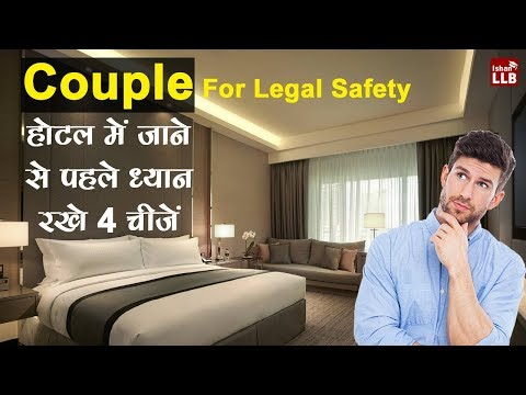 Unmarried Couple Legal Safety Tips in Hindi | By Ishan