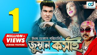 Jummon Kosai (Don't Say Butcher) | Full HD Movie | Manna, Ritu parna, Rajib | New Bangla Movie 2017