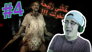 Resident Evil (Part4) 😰 خالتي ربيحة زعفت كي معجبنيش عشاها