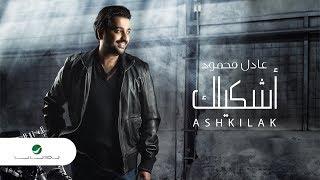 Adel Mahmoud ... Ashkilak - Lyrics 2019 | عادل محمود ... أشكيلك - بالكلمات