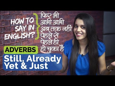 English Speaking Practice Lesson in Hindi - रोज़ बोले जाने वाले  Sentences with  Adverbs