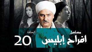 Afrah Ebles _ Episode |20| مسلسل أفراح أبليس _ الحلقه العشرون