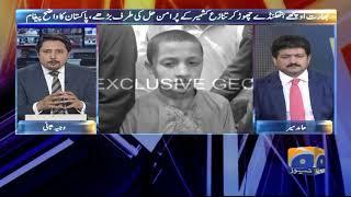 Pakistan Key Wazeh Pegham Per Hamid Mir Ka Tabsara