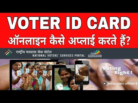 How to Apply Voter ID Card online 2018 in Hindi