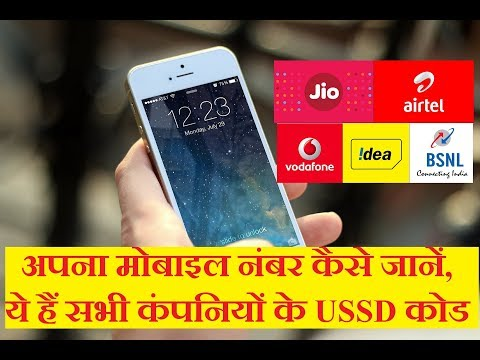 How to Check your own Mobile Number?Check USSD Codes of Airtel, Jio, Vodafone, BSNL etc.