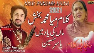 Maa Da Vichora    Saif ul malook    Yasir hussain    Jammu kashmir