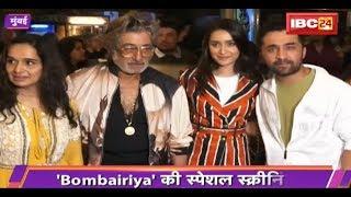 Bombariya Special Screening: पापा Shakti Kapoor के साथ नजर आई Shraddha Kapoor
