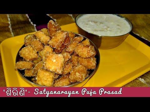 ଶିରିଣି - Satyanarayan Puja Prasad | Odia 'Sirini' Recipe| How to make Sirini
