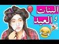 حركات البنات بالعيد   How Girls Get Ready for Eid