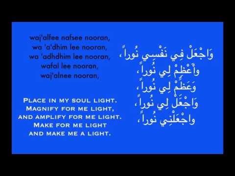 Dua for Light (NOOR) in Body | for Face, Eyes, Skin, Hair, Ears, Soul, Blood
