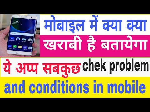 best new android app | mobile me kya kya kharabi hai kaise jane | chek Mobile condition and problem