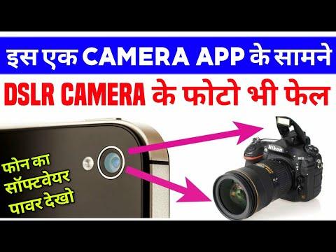 इस ऐप के सामने DSLR Camera भी फेल हो गया || Best #Dslr Camera App #2019