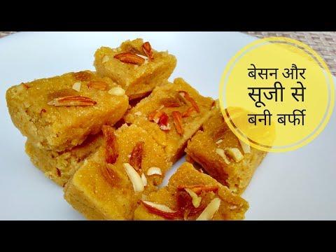 Besan Suji Ki Barfi By Indian Food Made Easy