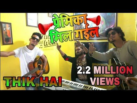 ठीक हैं Thik Hai - Full Audio   प्रेमिका मिल गईल Premika Mil Gail   Khesari Lal Yadav   Ashish Verma