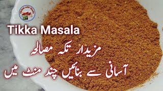 Chicken Tikka Masala - Homemade Tikka Masala - kitchen with Shazia
