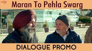 Maran To Pehla Swarg Dialogue Promo | Ardaas Karaan | New Punjabi Movie 2019 | 19 July
