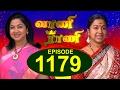 Vaani Rani - Episode 1179 - 06/02/2017