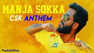 Manja Sokka - Chennai Super Kings Anthem - Rajaganapathy