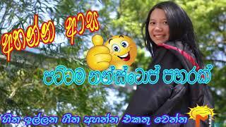 Sinhala Dj Nonstop 2019 - පට්ටම පට්ට Dj Remix