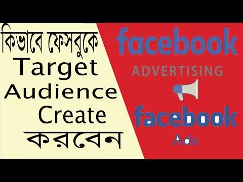 How To Create Target Audience | Facebook Marketing Audience | Bangla Tutorial 2017