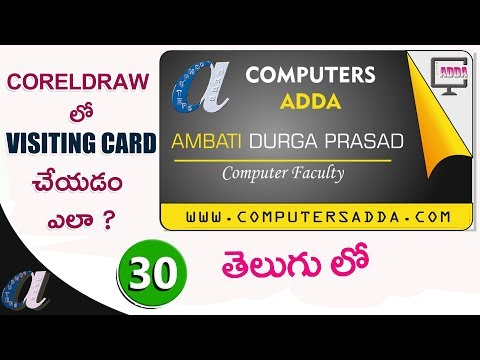 How to Create  Professional Visiting Card in Coreldraw || 30 || www.computersadda.com